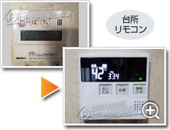 ガス給湯器リンナイRUF-E1615AW(A)_sub2