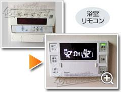 ガス給湯器リンナイRUF-E1615AW(A)_sub3