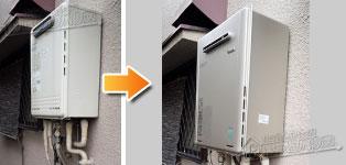 リンナイ ガス給湯器施工事例GT-C1632AWX→RUF-E1615AW(A)