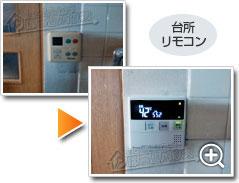 ガス給湯器リンナイRUF-E2405SAG(A)_sub3