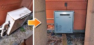 ほっとハウス リンナイ ガス給湯器施工事例RUF-V2400SAG-1→RUF-E2405SAG(A)