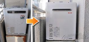 リンナイ ガス給湯器施工事例RUF-V2001SAW→RUF-A2005SAW(A)