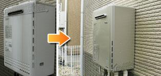 ほっとハウス リンナイ ガス給湯器施工事例GT-2428SAWX→RUF-E2405SAW(A)