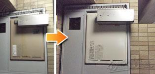リンナイ ガス給湯器施工事例RUF-V2001SAA→RUF-A2005SAA(A)