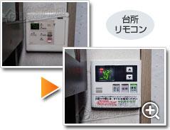 ガス給湯器リンナイRUF-VS2005SAT_sub2