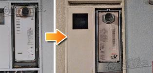 リンナイ ガス給湯器施工事例TP-SP207SZT-1→RUF-VS2005SAT