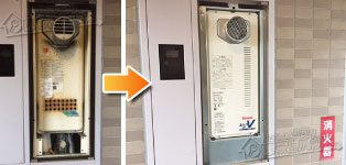 ほっとハウス リンナイ ガス給湯器施工事例GT-2003SAW→RUF-VS2005SAT