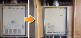 ほっとハウス リンナイ ガス給湯器施工事例FH-241AWD4-1→RUF-A2405AU(A)