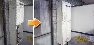 リンナイ ガス給湯器施工事例GT-1628SAWX→RUF-A1615SAW(A)