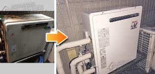 ほっとハウス リンナイ ガス給湯器施工事例GT-1610ARX→RUF-A2003SAG(A)