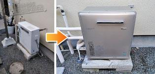 リンナイ ガス給湯器施工事例RUF-V2003SAG→RUF-E2008SAG(A)