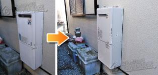 リンナイ ガス給湯器施工事例RUF-V2400SAW-1→RUF-A2405AW(A)