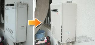 リンナイ ガス給湯器施工事例GT-202AW→RUF-A2005AW(A)