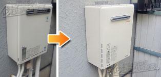リンナイ ガス給湯器施工事例YRUF-2400SAW-1→RUF-A2405SAW(A)