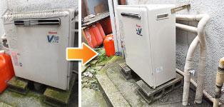 リンナイ ガス給湯器施工事例RFS-V1610SA→RUF-A2003SAG(A)