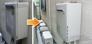リンナイ ガス給湯器施工事例RUF-V2000SAW→RUF-A2005SAW(A)
