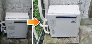 リンナイ ガス給湯器施工事例GT-2008SARX→RUF-A2003SAG(A)