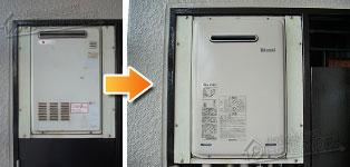リンナイ ガス給湯器施工事例KG-516RFWC→RUX-A1615W-E
