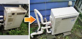 リンナイ ガス給湯器施工事例GRQ-1617SARX→RUF-A2003SAG(A)