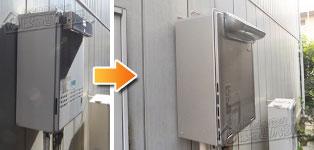 リンナイ ガス給湯器施工事例GT-2416SAWX→RUF-E2405SAW(A)