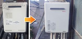 リンナイ ガス給湯器施工事例GT-2028AWX→RUF-A2005AW(A)