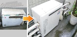 リンナイ ガス給湯器施工事例GT-2410ARX→RUF-A2400SAG(A)