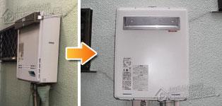 リンナイ ガス給湯器施工事例GT-1600SAW→RUF-A1615SAW(A)