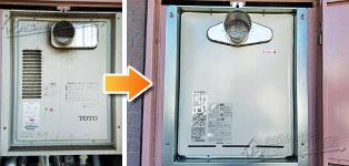 リンナイ ガス給湯器施工事例RGE20KS2-JA→RUF-A2005SAT(A)