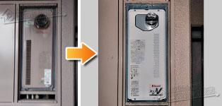 リンナイ ガス給湯器施工事例OURB-161DSA-T→RUF-VS1615SAT-80