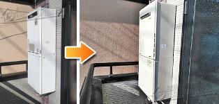 ほっとハウス リンナイ ガス給湯器施工事例RUF-V2400SAW→RUF-A2405SAW(A)