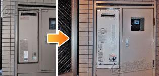 リンナイ ガス給湯器施工事例OURB-2051AQ→RUF-VS2005AW