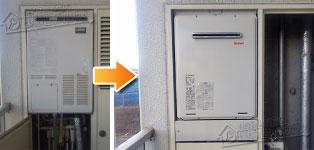 ほっとハウス リンナイ ガス給湯器施工事例AD-2899ARQ→RUF-A2005SAW(A)