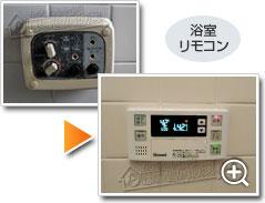ガス給湯器リンナイRUF-A1610SAG(A)_sub4