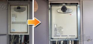 リンナイ ガス給湯器施工事例GTH-2401AWX-T→RUF-A2405AT-L(A)