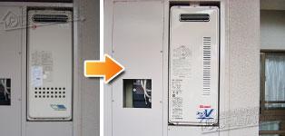 リンナイ ガス給湯器施工事例GT-2003SAW→RUF-VS2005SAW