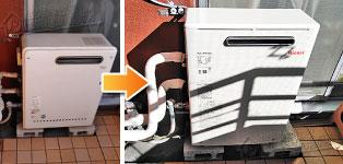 リンナイ ガス給湯器施工事例GQ-1621RX→RUX-A1613G