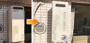 リンナイ ガス給湯器施工事例OURB-1651AQ→RUF-VS2005SAW