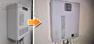 パーパス ガス給湯器施工事例GFK-2414WKA→GX-H2402AW