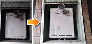 リンナイ ガス給湯器施工事例RUF-V2000SAT→RUF-A2005SAT-L(A)