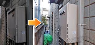 リンナイ ガス給湯器施工事例RUF-A2400SAW→RUF-A2405SAW(A)