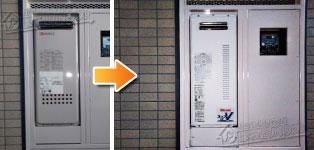 リンナイ ガス給湯器施工事例GT-2023SAW→RUF-VS2005SAW