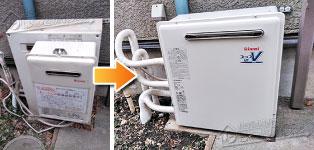 リンナイ ガス給湯器施工事例GJ-24R4RB→RUF-A2400SAG(A)