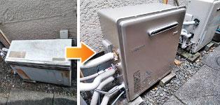 リンナイ ガス給湯器施工事例GT-1600ARM→RUF-E1615SAG(A)