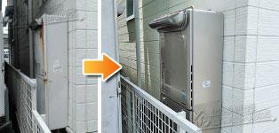 リンナイ ガス給湯器施工事例RUF-V2400SAW→RUF-E2405SAW(A)