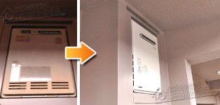 リンナイ ガス給湯器施工事例RUF-2008SAW→RUF-A2005AW(A)