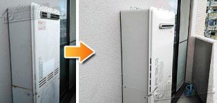リンナイ ガス給湯器施工事例RUF-2008SAW→RUF-A2005SAW(A)