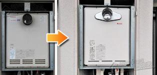 リンナイ ガス給湯器施工事例RUF-2008SAT→RUF-A2005SAT(A)