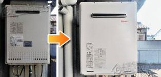 リンナイ ガス給湯器施工事例GT-2428SAWX→RUF-A2405SAW(A)