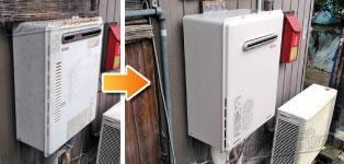 リンナイ ガス給湯器施工事例RUF-2006SAW→RUF-A2005SAW(A)