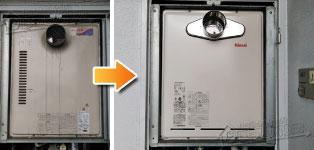 リンナイ ガス給湯器施工事例RUF-2006SAT→RUF-A2005SAT(A)